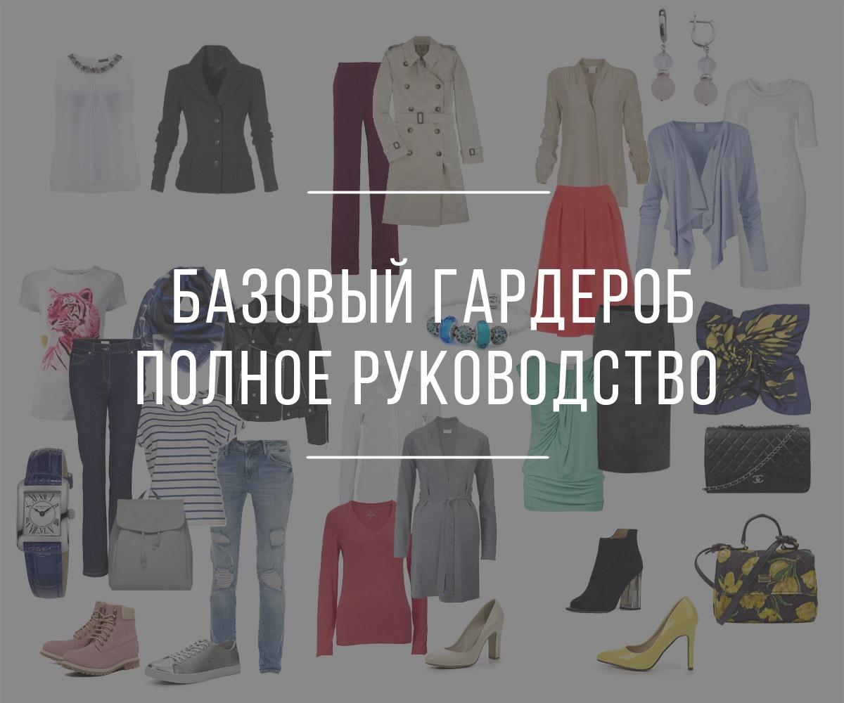 bdb2fbdafbd3150 Идеальный базовый гардероб - как составить, список базовых вещей, гардероб  для разных фигур и сезонов
