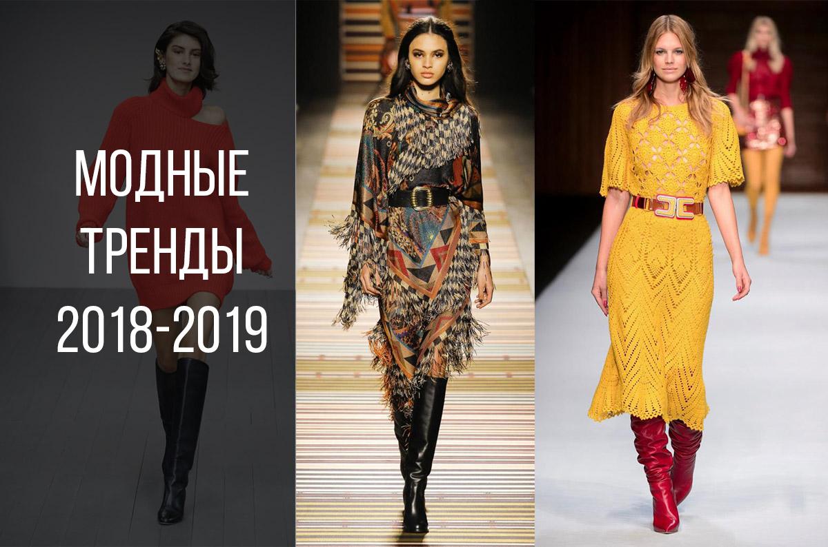 de5cfd015e2 Модные тренды осень - зима 2018-2019